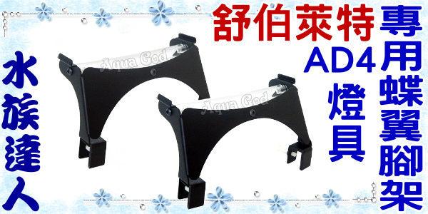 【水族達人】舒伯萊特《AD4燈具專用蝶翼腳架》造型獨特美觀!