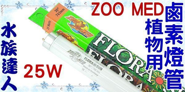 【水族達人】美國ZOO MED《植物用鹵素燈管.25W》超明亮!