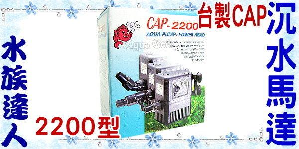 【水族達人】台製CAP《沉水馬達.2200型》經濟、耐用!