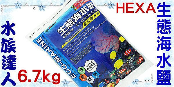 【水族達人】海薩 HEXA《生態海水鹽.6.7kg》海水素、海水軟體鹽 富含多種微量元素 !台灣製造