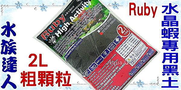 【水族達人】【台灣ISTA代理】Ruby《水晶蝦專用黑土(PH5.5) ˙ 2L粗顆粒》