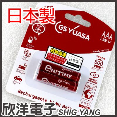 ※ 欣洋電子 ※ 日本湯淺 YUASA 4號 AAA 850mAh 低自放電鎳氫充電電池 2入 (GY-HAAA2B)