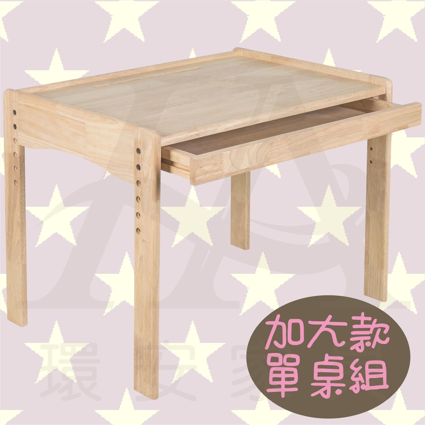 環安家具-幼兒成長桌椅組/加大款/單桌組可五段調整/寶寶 兒童書桌椅
