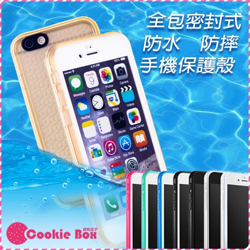 全包 密封式 防水 防摔 手機 保護殼 Apple 蘋果 iPhone 6 6S Plus 防塵 軟殼 手機殼 *餅乾盒子*