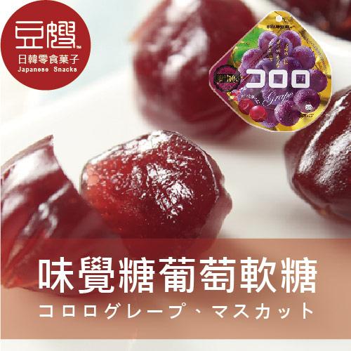 【破盤下殺】日本零食 UHA味覺糖 Kororo葡萄軟糖(紫葡萄)