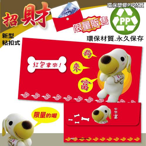 HFPWP PP環保招財袋 狗來富版 環保塑膠材質 台灣製 REDG-G / 個