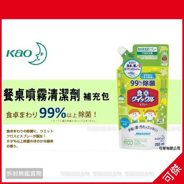 可傑 日本 KAO 花王 餐桌噴霧清潔劑 補充包 家用除菌清潔劑 特殊清潔劑 多功能清潔劑 補充包 250ML