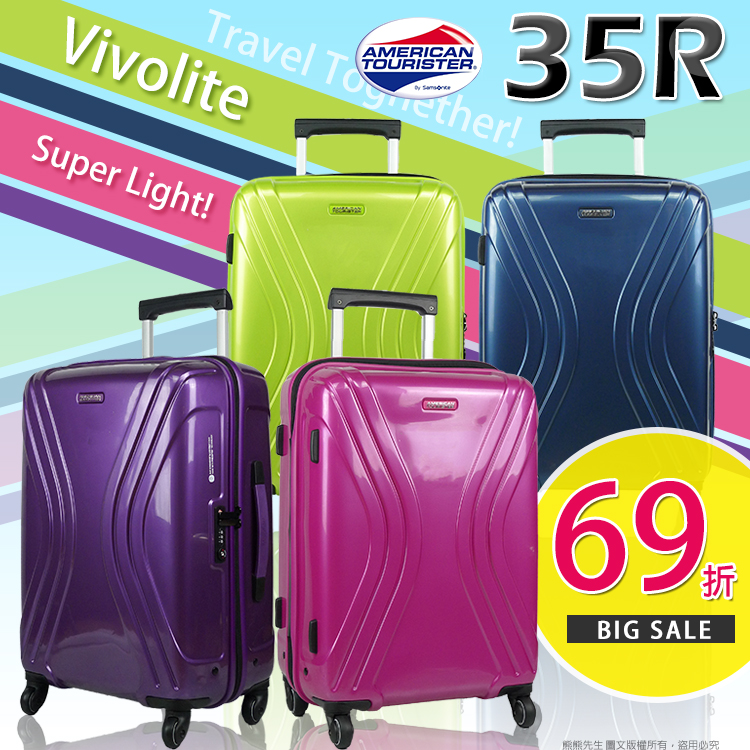 《熊熊先生》年末特賣69折 新秀麗行李箱24吋美國旅行者 百分百PP材質 35R
