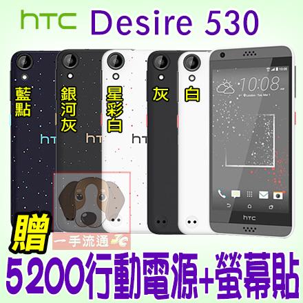 HTC Desire 530 贈5200行動電源+螢幕貼 4G LTE 中階智慧型手機 免運費