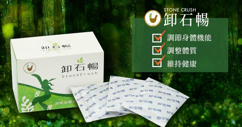 台灣製造[元成生技]卸石暢~粉包/20包/盒
