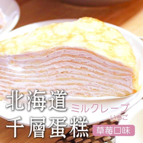 【台北濱江】北海道千層蛋糕草莓口味(4入/盒)