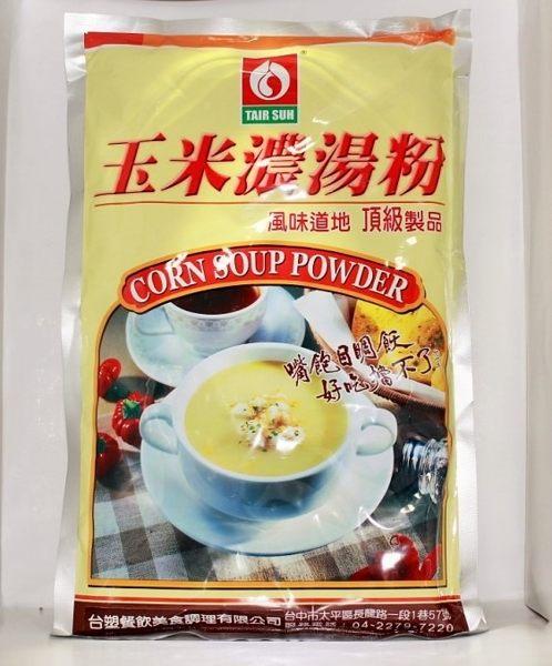 台塑 玉米濃湯粉 1公斤裝
