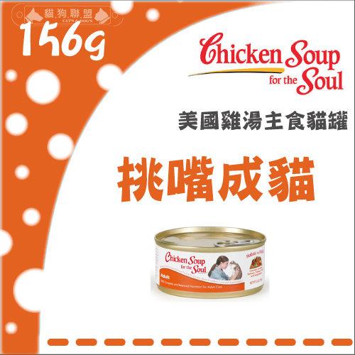 +貓狗樂園+ 美國Chicken Soup雞湯【主食罐。挑嘴成貓。156g】80元*單罐賣場