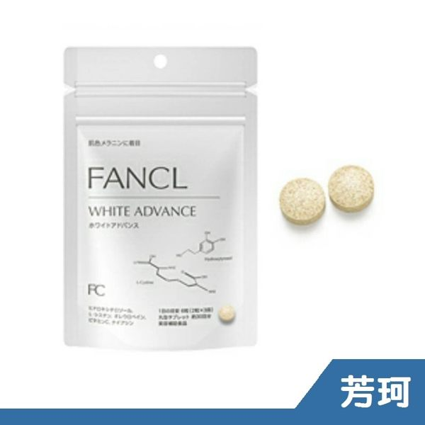FANCL芳珂 色白麗雪(色白錠)錠狀食品(30天份) 【RH shop】日本代購