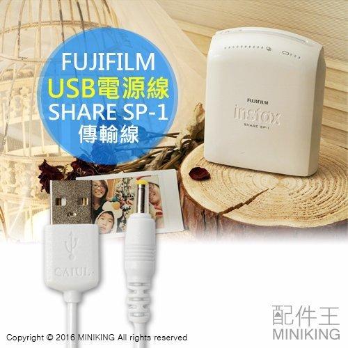 【配件王】現貨 FUJIFILM 富士 SHARE SP-1 USB電源線 供電 充電 拍立得 印相機 列印機 SP1