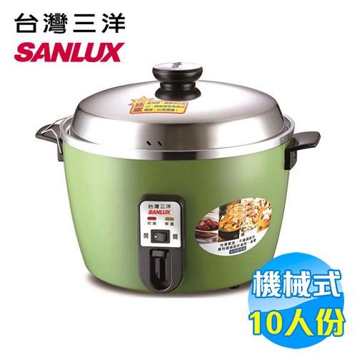 台灣三洋 SANLUX 10人份不鏽鋼保溫電鍋 EC-10SB
