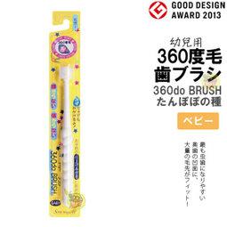 『日本代購品』STB 牙刷 360 do BRUSH牙刷 蒲公英牙刷 3-12歲