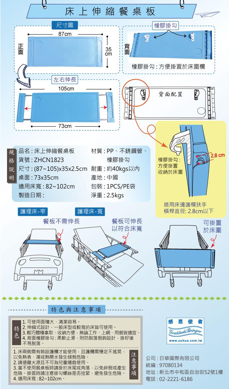 伸縮餐桌板-適用一般護理床或加裝護欄之個人床,好拿好放,用餐辦公皆方便