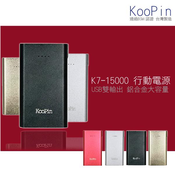 KooPin 台灣製 k7-15000 鋁合金 大容量 行動電源 USB 雙輸出快充2.1A BSMI認證 手機 平板 HTC SONY LG ACER APPLE 三星 ASUS OPPO InFo..