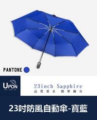 23吋自動傘