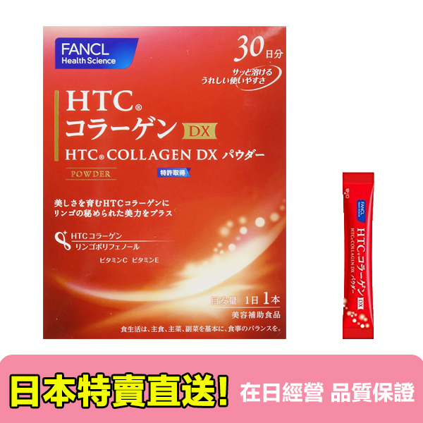 【海洋傳奇】【3包組合直送免運】日本FANCL芳珂 三酚 膠原蛋白粉 膠原蛋白錠 含蘋果多酚 30天份