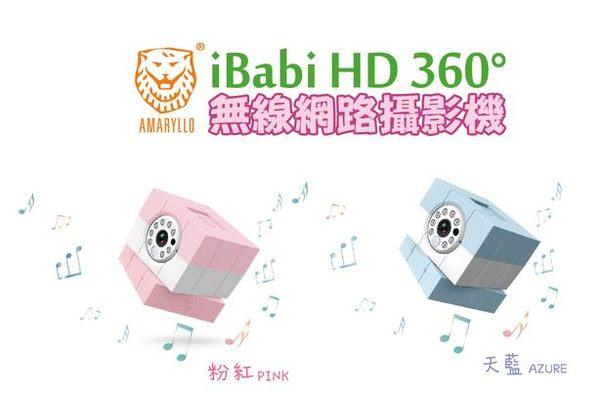 愛瑪麗歐 Amaryllo iBabi HD 360° 無線網路攝影機 [天天3C]