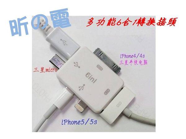 手機配件六合一轉接頭 iphone 4/4s/5/5s htc 三星 多功能轉接頭 轉換器 [天天3C]