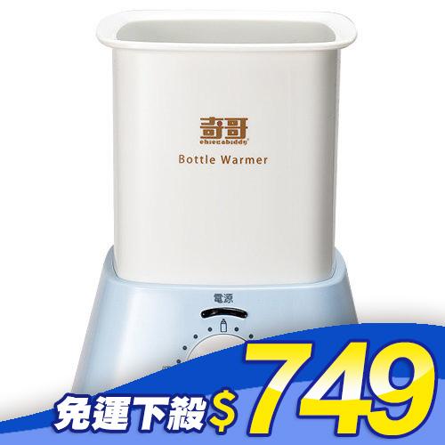★限量30台★奇哥-嬰兒奶瓶/食物加熱器★『121婦嬰用品館』TNDU63100
