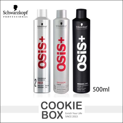 德國 Schwarzkopf 施華蔻 OSIS + 定型噴霧 500ml 2號 急凍 3號 黑炫風 黑颶風 *餅乾盒子*