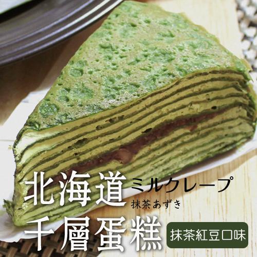 【台北濱江】北海道千層蛋糕抹茶紅豆口味(4入/盒)