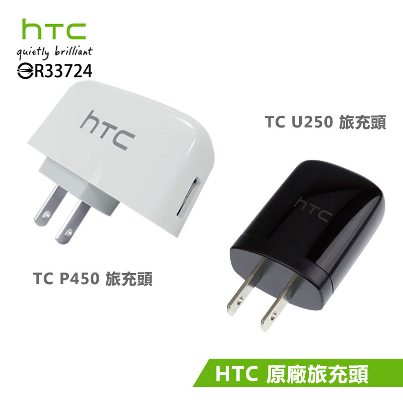 HTC TC U250/P450 原廠旅充頭 J/ONE V/S710E/A6363/A6161/M7/M4/dual/Max/One S/ONE SC/ONE V/ONE X/P3470/P3651..