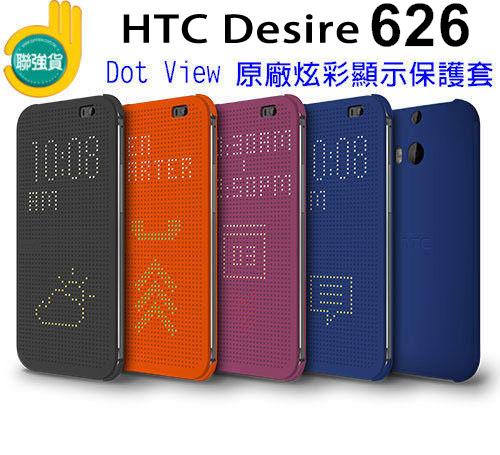 聯強 Desire 626 Dot View 原廠 炫彩快顯保護套/HC M180 洞洞套/Desire626/D626/D626X/626Q A32ML/Desire 626G dual sim/ ..