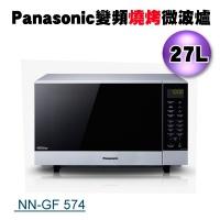 ★杰米家電☆ Panasonic 國際牌 燒烤變頻微波爐 NN-GF574