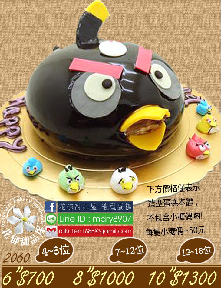 巧克力黑色憤怒鳥立體造型蛋糕-6吋-花郁甜品屋2060