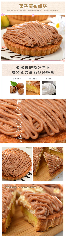 採用法國原裝進口的粟子餡,法國粟子餡的香濃滑口,無糖鮮奶油、手工製作的派皮、柔滑潤口甜度適中