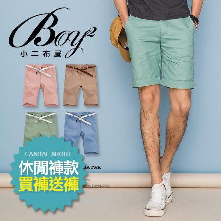 【PPK81001】《買短褲送短褲》簡約馬卡龍休閒五分短褲☆BOY-2☆