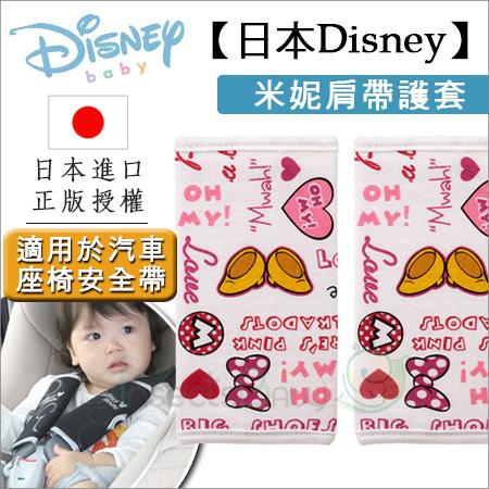 ?蟲寶寶?【迪士尼】迪士尼米妮肩帶護套《現+預》
