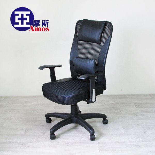 辦公椅【YAN008】可調無段式高背辦公椅/T形把手皮革枕 可拆式護腰墊 靠腰枕 附頭枕 人體功學舒適工作椅 Amos