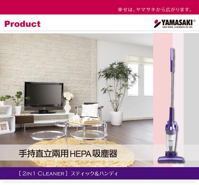 淘禮網  山崎手持直立兩用HEPA吸塵器SK-V1