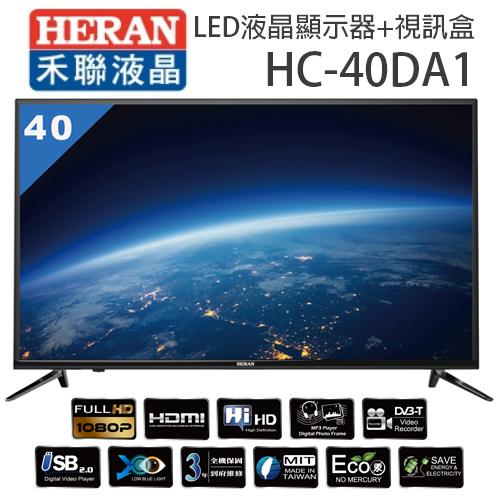 HERAN 禾聯 HC-40DA1 40吋 LED 液晶電視+視訊盒【不附帶安裝】