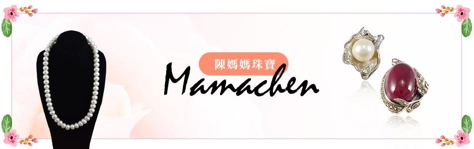 陳媽媽珠寶Mamachen