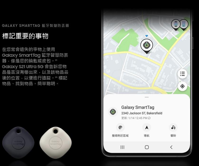 在您常會遺失的事物上使用 Galaxy SmartTag 藍牙智慧防丟器,像是您的鑰匙或皮包。Galaxy S21 Ultra 5G 會告訴您物品是否沒有帶出來,以及該物品最後的位置,以便進行追蹤。標記物品、找到物品。簡單聰明。