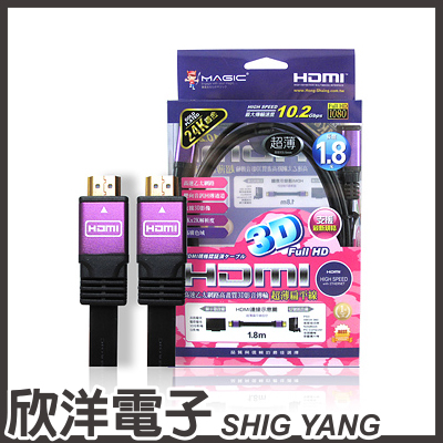 ※ 欣洋電子 ※ Magic 鴻象 HDMI 1.4版高畫質金屬接頭影音傳輸扁平線 1.8米(HDMI14F-018K)