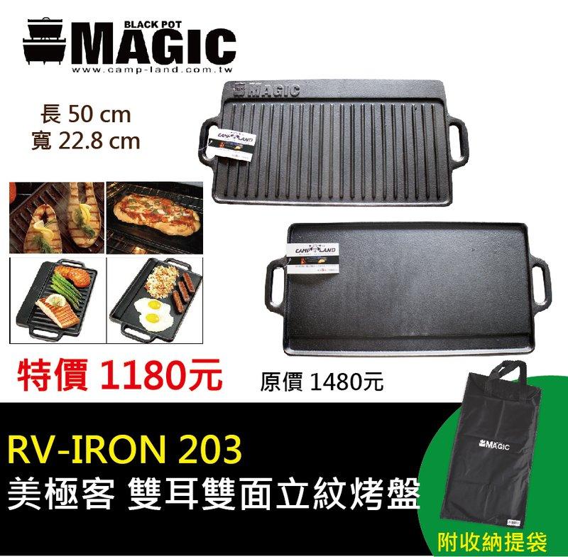 【MAGIC】RV-IRON 203 美極客 雙耳雙面立紋烤盤 鑄鐵鍋/荷蘭鍋/烤盤/煎烤兩用/露營/雙面烤盤