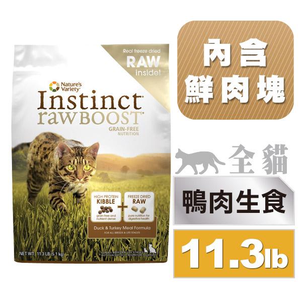 Instinct本能 鴨肉生食無穀全貓配方(11.3磅)-【贈】本能同口味5.1磅1包