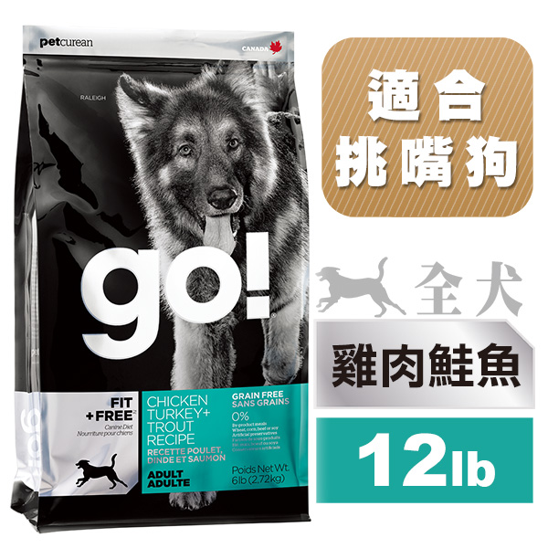 Go! 雞肉鮭魚無穀全犬配方12磅(6磅2件優惠組)