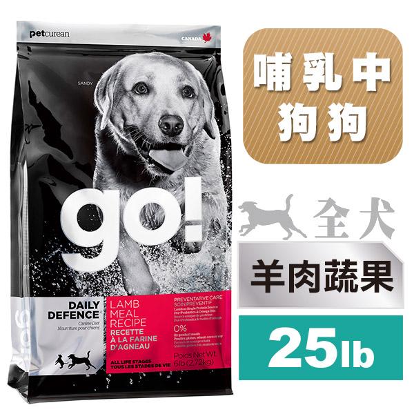 Go! 羊肉蔬果營養全犬配方(25磅)