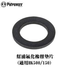 [ PETROMAX ] 幫浦氟化橡膠墊片 HK500/150汽化燈用 / 逆止閥墊片 / 公司貨 83v