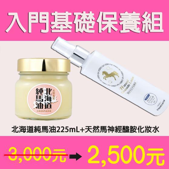 【入門基礎保養組】北海道純馬油225ml+天然馬神經醯胺化妝水