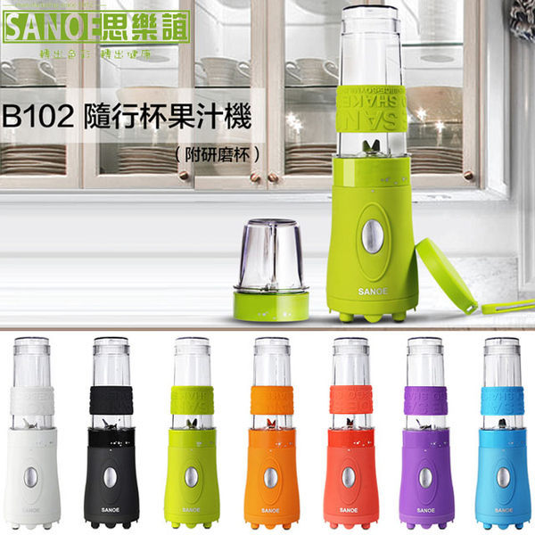贈研磨杯+歐美標準進口Tritan材質 思樂誼SANOE 隨行杯果汁機 B102 7色 公司貨 三年保固